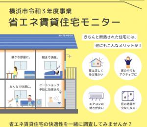 横浜市は脱炭素社会の実現に向けて省エネ賃貸住宅モニターを募集します!