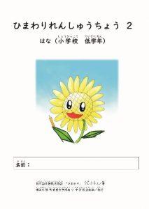 横浜市が日本語支援のため「ひまわり練習帳1」の続編「ひまわり練習帳2」(...