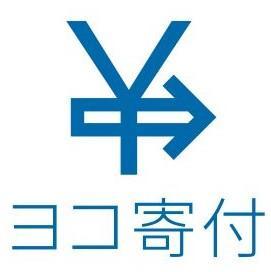 「じぶんの町を良くするしくみ」のために活用!赤い羽共同募金運動に横浜FC...