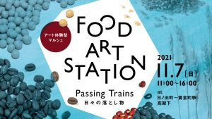 """11/7(日)アート体験型マルシェ FOOD ART STATION """"..."""