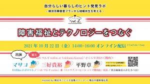 10/22(金)自分らしい暮らしのヒント発見ラボ – 横浜市障害者プラン...