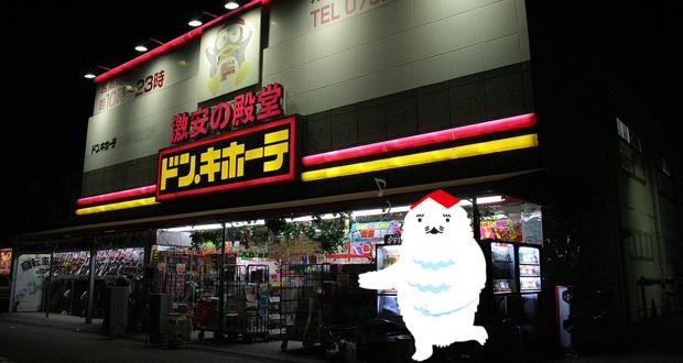 笹塚賃貸笹塚ドンキ・ホーテ
