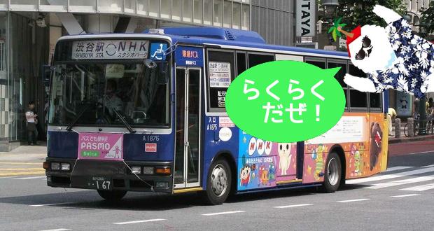笹塚賃貸渋谷 バス