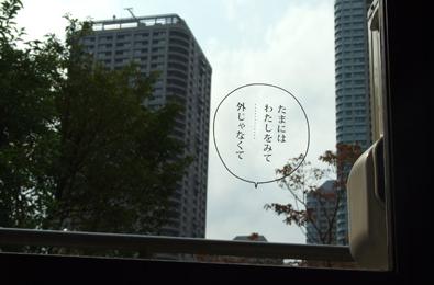 【賃貸】モノローグステッカー2
