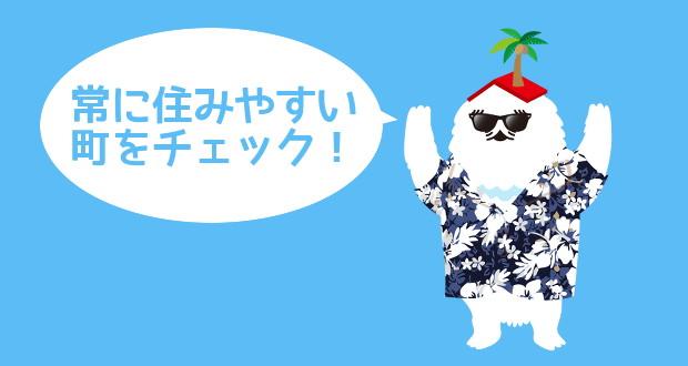 いえってぃ笹塚賃貸