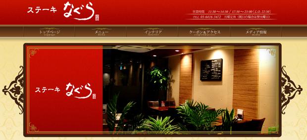 ステーキなぐら公式サイト/東京賃貸中目黒