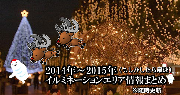 2015illuminationtokyo2014