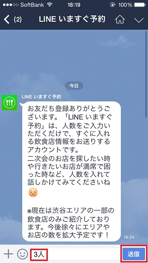 LINEいますぐ予約