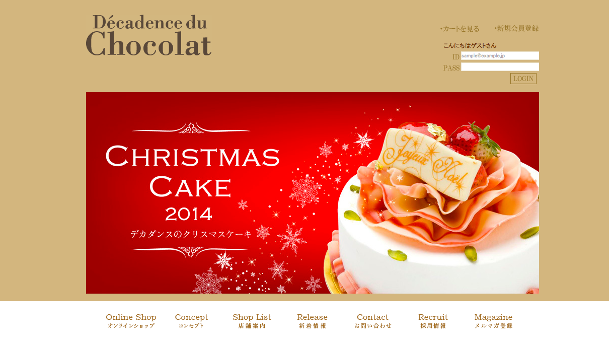 クリスマスケーキ2014