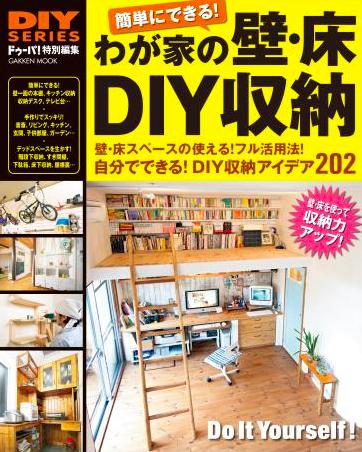 賃貸DIY