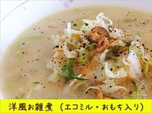 69お正月お雑煮レシピ簡単
