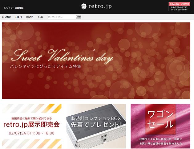 ブランド品 中古通販・委託販売 retro.jp(レトロ)