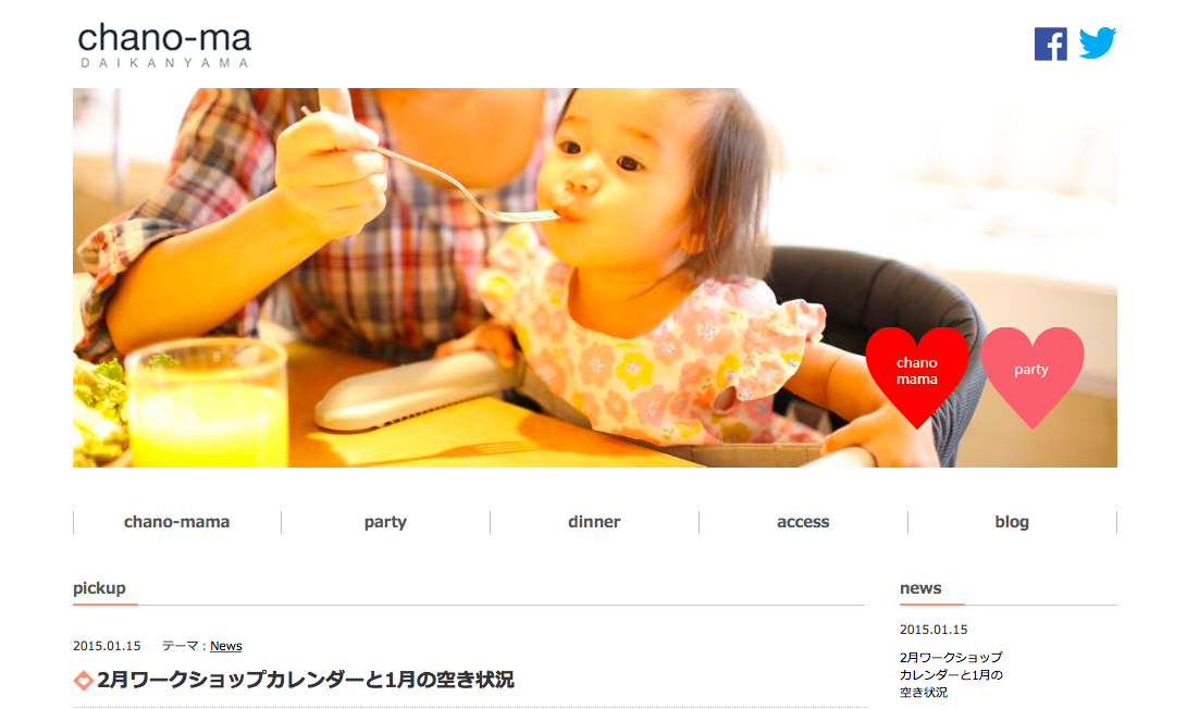 赤ちゃんカフェ