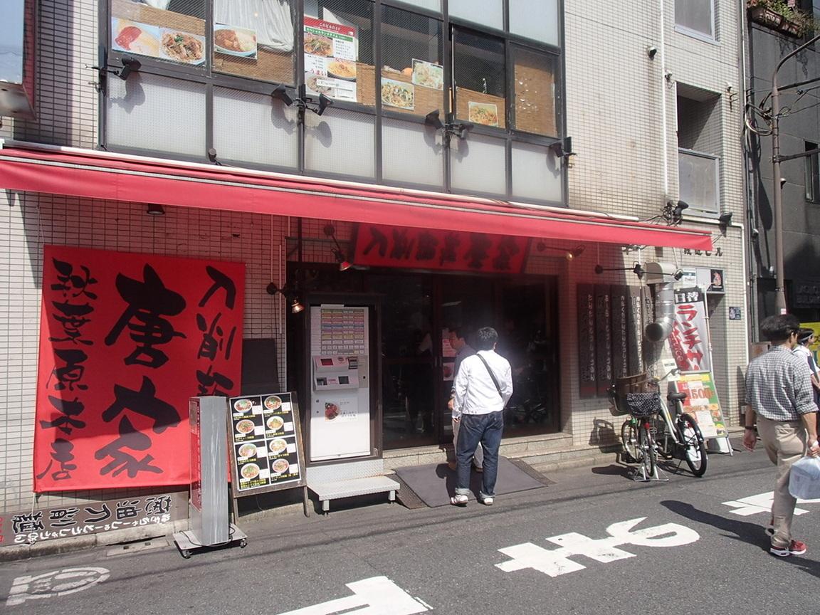 18.刀削麺荘