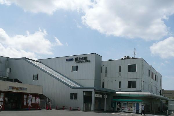 1200px-Sakurajosui-Sta-N