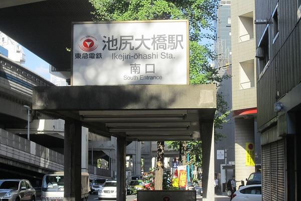 ikejiriohashi-station