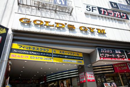 ゴールドジム サウス東京(大井町)