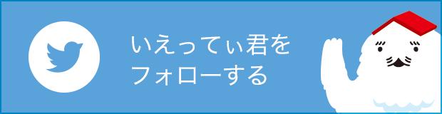 いえってぃ君twitter