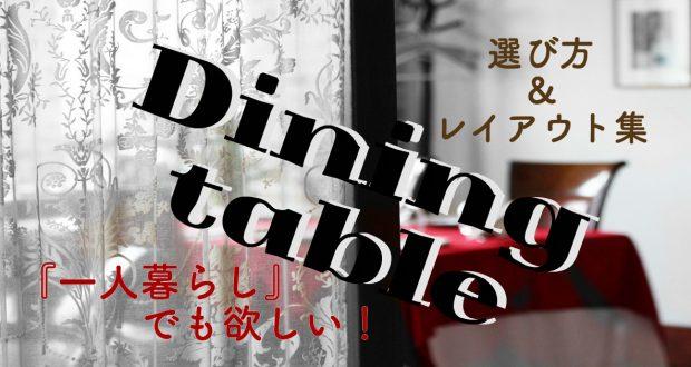 dining-room-499011_1280
