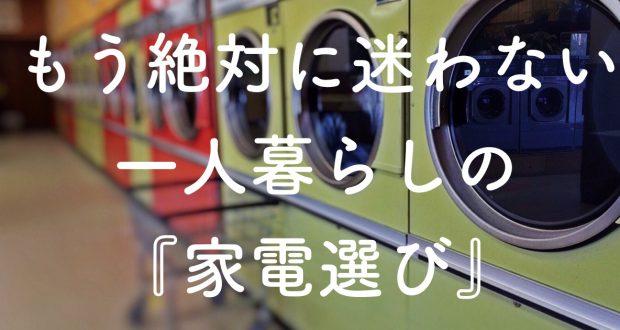 laundry-1368552_1280