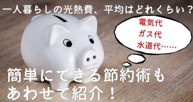 piggy-bank-1595992_1920