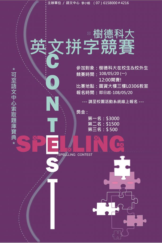 《語教中心》通識英文加分系列-英語拼字比賽