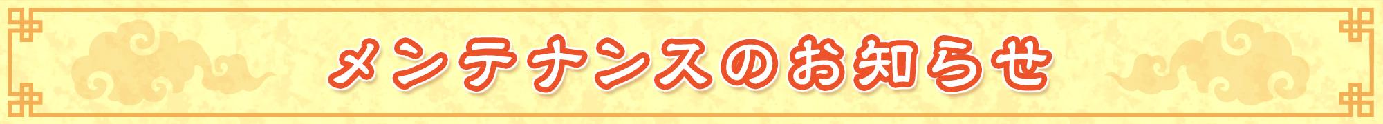 【臨時】メンテナンスのお知らせ 07月02日(木) 14:00~16:00