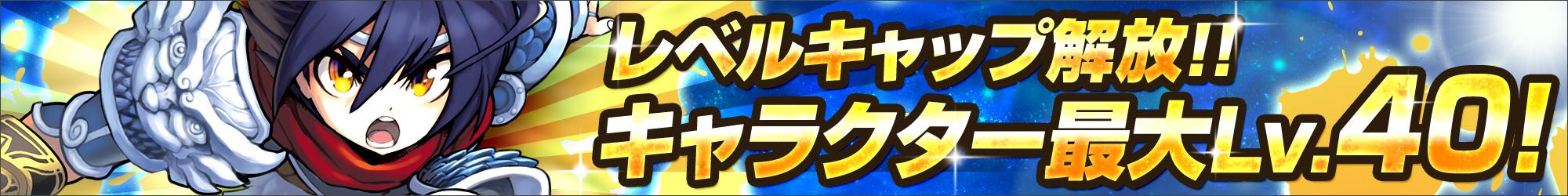 レベルキャップ開放!キャラクター最大レベル40!