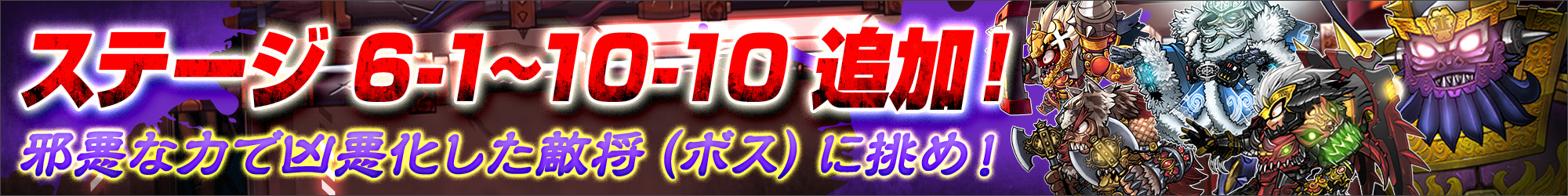 新ステージ6~10追加!邪悪な力で凶暴化した敵将に挑め!