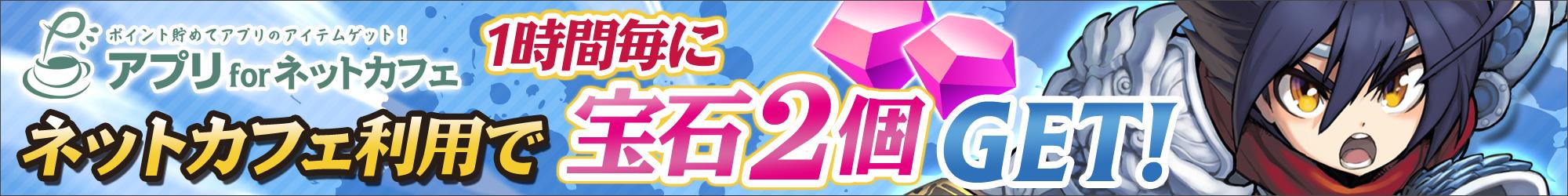 【キャンペーン開催】「アプリ for ネットカフェ」を使ってネカフェで「宝石」を手に入れよう!