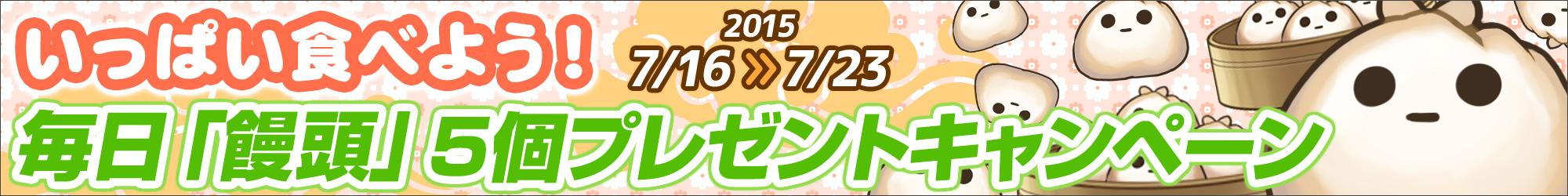 【リリース記念】いっぱい食べよう!毎日「饅頭」5個プレゼントキャンペーン!