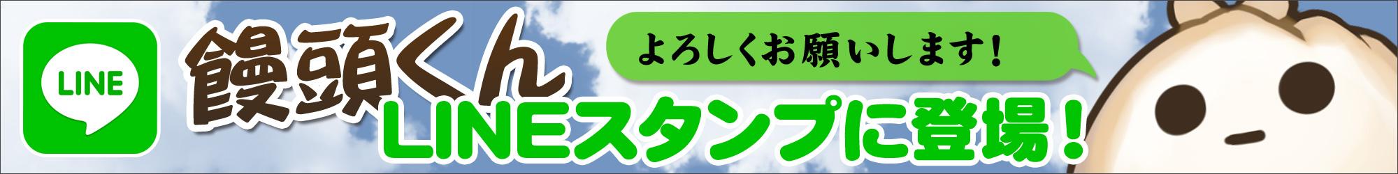 LINEスタンプ「饅頭くん」配信開始のお知らせ