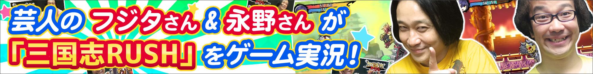 【実況プレイ】人気芸人の永野さん、フジタさんの実況動画アップのお知らせ