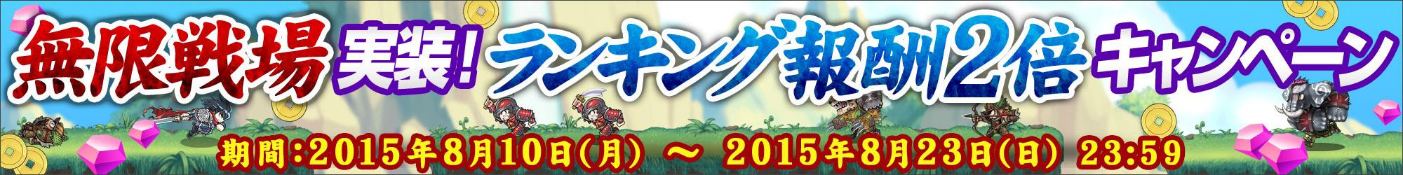 【無限戦場実装記念!】ランキング報酬2倍キャンペーン