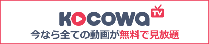 KOCOWA for ネットカフェ