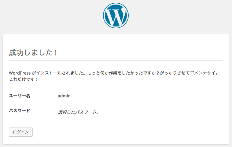 wp_install_complete