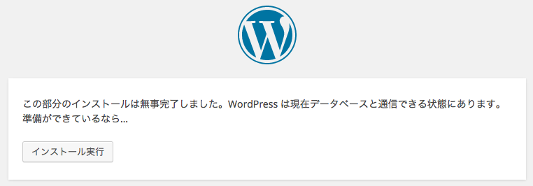wp_install_confirm