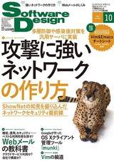 Software Design 2015年10月号