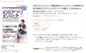 iOSアプリエンジニア養成読本