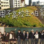 映画『男子高校生の日常 』菅田将暉・野村周平・吉沢亮などが出演!のサムネイル画像