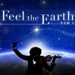 【芸術の秋】は葉加瀬太郎のコンサート『Feel the Earth』で決まり!のサムネイル画像