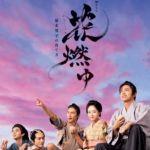 井上真央主演大河ドラマ「花燃ゆ」の第15話視聴率がついに9・8%のサムネイル画像