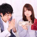 お金ない彼氏との交際は幸or不幸?お金ない彼氏との未来を考えようのサムネイル画像