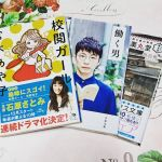 【あのドラマの原作も小説?】今更読みたい☆ドラマ化した小説7選のサムネイル画像
