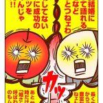 【ちょっとのつもりが、全部読んじゃう!】大人女子が絶対ハマる☆無料Web漫画7選のサムネイル画像