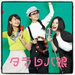 【仕事も恋も…HAPPYに♡】東京タラレバ娘《1万円以内アイテムで!》なりきりコーデのサムネイル画像