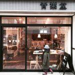 【東京23区っぽくない、のびのび感!】今注目のアートタウン《清澄白河》デート計画♡のサムネイル画像