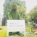 """""""芸術の秋""""を無料で楽しむ!《美術の森緑地》の不思議アート紹介♡のサムネイル画像"""