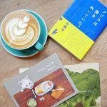 雨の日のお出かけにも♡ゆっくりできる《都内のブックカフェ》3選のサムネイル画像