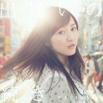 【渡辺麻友】2年ぶりに新曲を発売!?ジャケ写が可愛すぎる♡のサムネイル画像